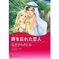 【ハーレクインコミック】シーク・砂漠 テーマ合本 vol.16