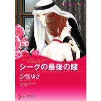【ハーレクインコミック】シーク・砂漠 テーマ合本 vol.17