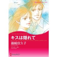 【ハーレクインコミック】ドクターとのロマンス テーマ合本 vol.2