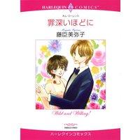 【ハーレクインコミック】ドクターとのロマンス テーマ合本 vol.4