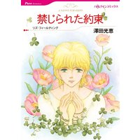 【ハーレクインコミック】ドクターとのロマンス テーマ合本 vol.5
