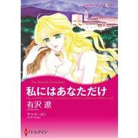 【ハーレクインコミック】ドクターとのロマンス テーマ合本 vol.6