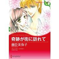 【ハーレクインコミック】ドクターとのロマンス テーマ合本 vol.8