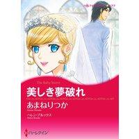 【ハーレクインコミック】シークレット・ベビー テーマ合本 vol.2