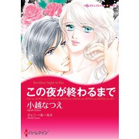 【ハーレクインコミック】シークレット・ベビー テーマ合本 vol.4