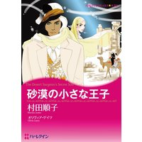 【ハーレクインコミック】シークレット・ベビー テーマ合本 vol.5