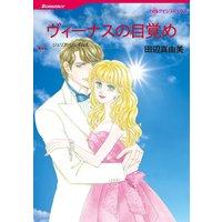 【ハーレクインコミック】シークレット・ベビー テーマ合本 vol.6