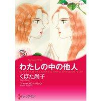 【ハーレクインコミック】シークレット・ベビー テーマ合本 vol.8