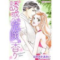 漫画家 はやさかあみい合本 vol.6