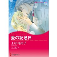 漫画家 上杉可南子合本 vol.3