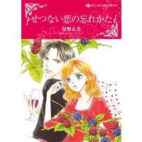 漫画家 星野正美合本 vol.7