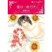 漫画家 星野正美合本 vol.8