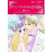 漫画家 檀からん合本 vol.1