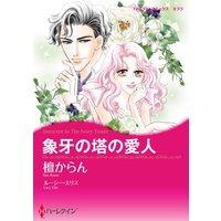 漫画家 檀からん合本 vol.2