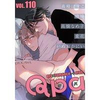 Qpa vol.110 エロカワ