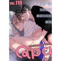 Qpa vol.110〜エロ