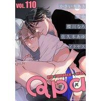 Qpa vol.110〜キュン