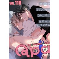 Qpa vol.110〜ディープ