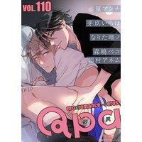 Qpa vol.110 ディープ