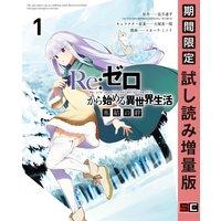 Re:ゼロから始める異世界生活 氷結の絆 1巻【期間限定 試し読み増量版】