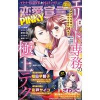 恋愛宣言PINKY vol.64