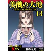 美醜の大地〜復讐のために顔を捨てた女〜 (13)