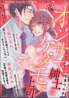 禁断Lovers Vol.116