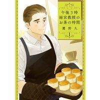 午後3時 雨宮教授のお茶の時間(1)