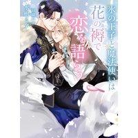 氷の王子と魔法使いは花の褥で恋を語らう【イラスト入り】