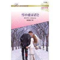 雪の夜は君と ハーレクイン・ロマンス〜伝説の名作選〜