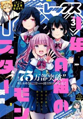 Comic REX (コミック レックス) 2021年3月号