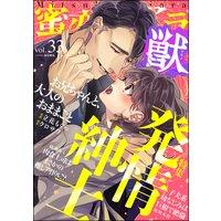 蜜恋ティアラ獣 Vol.33 発情紳士