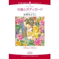 ハーレクインコミックス合本 2021年 vol.83