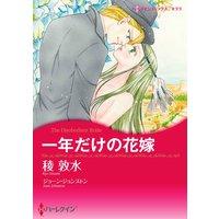 ハーレクインコミックス合本 2021年 vol.84