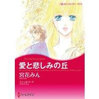 ハーレクインコミックス合本 2021年 vol.89