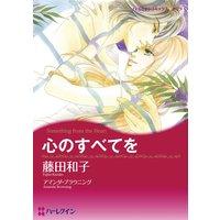 ハーレクインコミックス合本 2021年 vol.93
