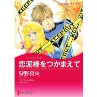 ハーレクインコミックス合本 2021年 vol.95