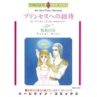 ハーレクインコミックス合本 2021年 vol.96