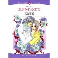 ハーレクインコミックス合本 2021年 vol.106