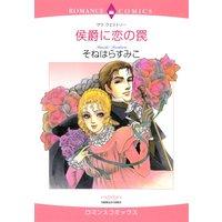 ハーレクインコミックス合本 2021年 vol.107