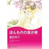 ハーレクインコミックス合本 2021年 vol.108