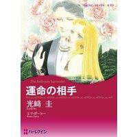 ハーレクインコミックス合本 2021年 vol.115