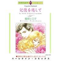 ハーレクインコミックス合本 2021年 vol.120