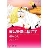 ハーレクインコミックス合本 2021年 vol.122