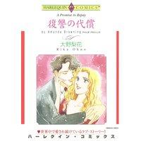 ハーレクインコミックス合本 2021年 vol.126
