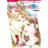ハーレクインコミックス合本 2021年 vol.129