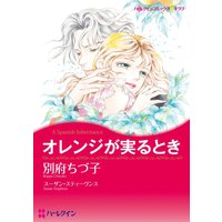 ハーレクインコミックス合本 2021年 vol.134