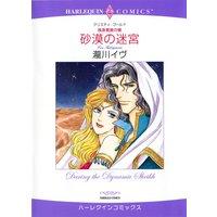 ハーレクインコミックス合本 2021年 vol.135