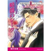 ハーレクインコミックス合本 2021年 vol.136