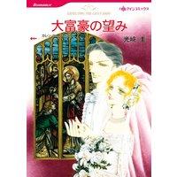 ハーレクインコミックス合本 2021年 vol.139